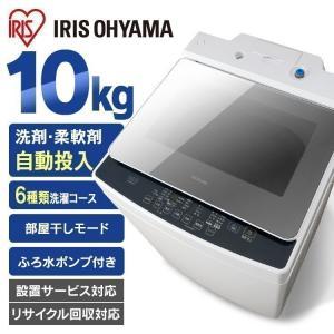 洗濯機 10kg 縦型 自動投入 洗剤 洗剤自動投入 全自動洗濯機 アイリスオーヤマ