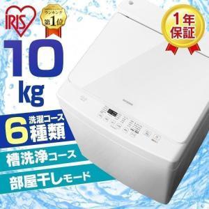洗濯機 10kg 縦型 全自動 コンパクト シンプル 全自動洗濯機 新品 アイリスオーヤマ PAW-...