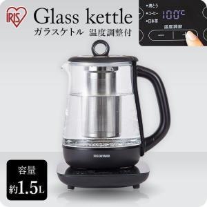 電気ケトル おしゃれ ガラス ケトル コーヒー 一人暮らし アイリスオーヤマ IKE-G1500T-...