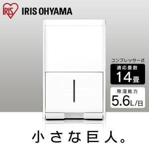 除湿機 衣類乾燥 アイリスオーヤマ コンプレッサー式 小型 電気代 衣類乾燥機 5.6L ホワイト IJC-J56|ウエノ電器PayPayモール店