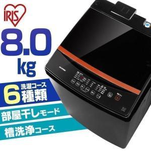 洗濯機 8kg 全自動洗濯機 8.0kg ブラック IAW-T803BL アイリスオーヤマ