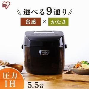 炊飯器 5.5合炊き 5.5合 一人暮らし 圧力IH 圧力ih アイリスオーヤマ 新生活 安い KRC-PD50-T ウエノ電器PayPayモール店