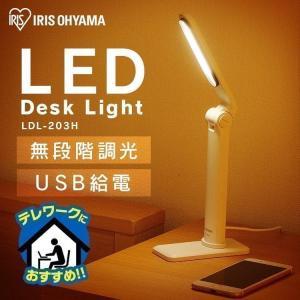デスクライト LED 子供 おしゃれ 目に優しい 子供用デスクライト 卓上デスクライト 学習机 勉強 203タイプ アイリスオーヤマ LDL-203H|insdenki-y