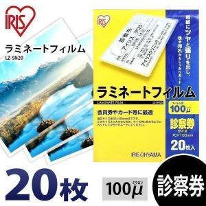 診察券や会員券などのサイズのラミネートにぴったりなラミネートフィルムです。用紙にツヤと張りを出し、水...