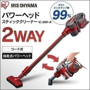 掃除機 パワーヘッドスティッククリーナー IC-SM1-R ...