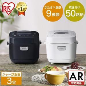 炊飯器 3合 一人暮らし 3合炊き アイリスオ ーヤマ 新生活 安い RC-ME30の画像