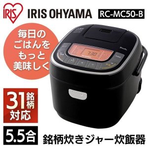 炊飯器 5.5合 マイコン式 タイマー アイリスオーヤマ 米...