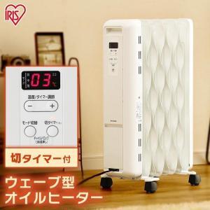 オイルヒーター 電気代 省エネ 安い アイリスオーヤマ ヒーター マイコン式 IWH2-1208M-W(あすつく)の画像
