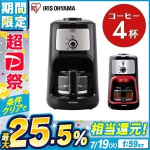 全自動コーヒーメーカー コーヒー おしゃれ IAC-A600 アイリスオーヤマの画像