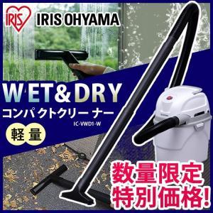 掃除機 クリーナー シンプル WET&DRYコンパク...