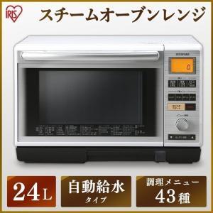 オーブンレンジ おしゃれ スチームオーブンレンジ MS-24...