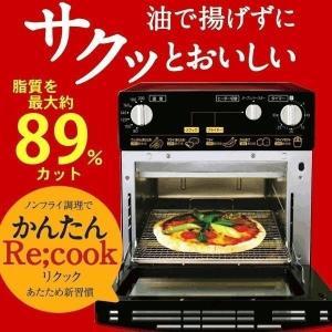 フライヤー オーブン トースター FVH-D3A-R アイリ...