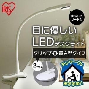 デスクライト LED 2WAY LDL-202C-W アイリスオーヤマ 学習机 クリップ 目に優しい LEDデスクライト LEDライト 読書灯 スタンドライト|insdenki-y