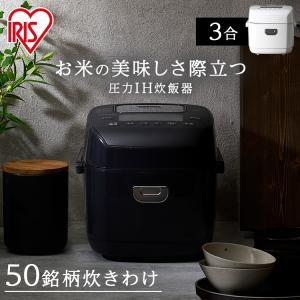 炊飯器 3合 アイリスオーヤマ 炊飯ジャー 圧力IHジャー 一人暮らし用 RC-PD30-W RC-PD30-B ホワイト ブラック|ウエノ電器PayPayモール店