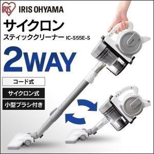 掃除機 クリーナー スティッククリーナー 軽量 小型 コンパクト サイクロン 2WAY おしゃれ 紙パック不要 IC-S55E-S アイリスオーヤマ|insdenki-y