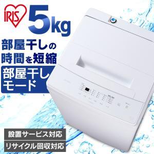 洗濯機 一人暮らし 新品 安い 全自動洗濯機 5.0kg 5kg IAW-T502EN IAW-T5...
