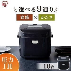 炊飯器 一升 一人暮らし 一升炊き 圧力ih アイリスオーヤマ 新生活 安い 10合 RC-PA10の画像