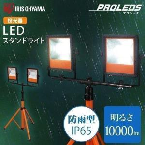 投光器 LED 屋外 スタンド ワークライト 作業灯 LEDライト LED投光器 屋外用 アイリスオ...