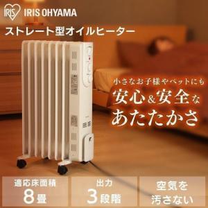 ヒーター オイルヒーター ストレートフィン 暖かい リビング 子供部屋 暖房 IOH-1208KS-W アイリスオーヤマ