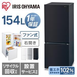 冷蔵庫 一人暮らし ミニサイズ おしゃれ 2ドア 冷凍 冷蔵 ノンフロン冷凍冷蔵庫 156L コンパ...