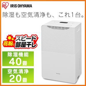 除湿機 衣類乾燥 アイリスオーヤマ コンプレッサー式 パワフル コンパクト 大容量 14L IJC-H140|ウエノ電器PayPayモール店
