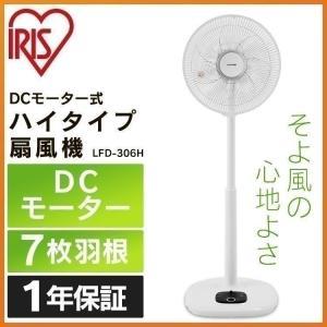 [検索用:扇風機 リビング扇風機 ファン リビングファン 首振り 静音 リモコン付 リモコン付き タ...