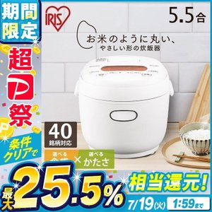 炊飯器 5合炊き 5合 一人暮らし アイリスオーヤマ 新生活 安い 5.5合 RC-MD50-W