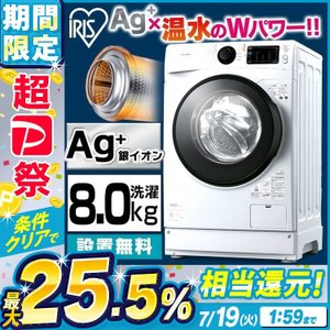 (設置無料商品)洗濯機 ドラム式 8kg アイリスオーヤマ ドラム式洗濯機 ドラム洗濯機 8.0kg...