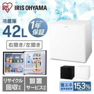 冷蔵庫 一人暮らし ミニサイズ おしゃれ 1ドア 冷蔵 ノンフロン冷蔵庫 42L コンパクト 右開き 左開き AF42-W AF42L-W アイリスオーヤマ|insdenki-y