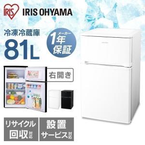 冷蔵庫 一人暮らし 2ドア 81L 小型 コンパクト 冷凍庫 新品 AF81-W NRSD-8A-B...