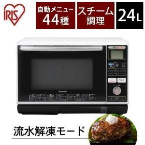 オーブンレンジ 安い フラット 電子レンジ シンプル スチームオーブンレンジ スチームオーブン アイリスオーヤマの画像