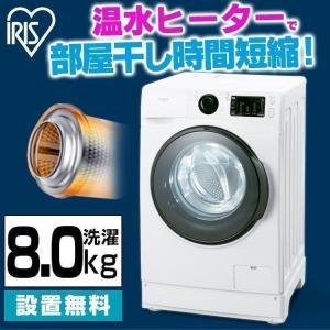 (設置無料商品)洗濯機 ドラム式 8kg アイリスオーヤマ ドラム式洗濯機 ドラム洗濯機 FL81R...