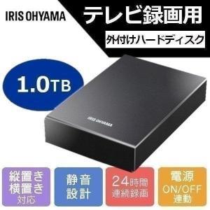 外付けHDD テレビ 1tb 外付けハードディスク HDD 録画 アイリスオーヤマ HD-IR1-V...