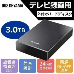 外付けHDD テレビ 3tb 外付けハードディスク HDD 録画 アイリスオーヤマ HD-IR3-V1|ウエノ電器PayPayモール店