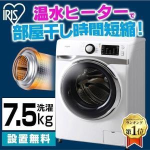(設置無料商品)洗濯機 ドラム式 7kg 新品 コンパクト 全自動洗濯機 ドラム式洗濯機 ドラム洗濯...
