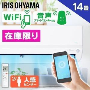 エアコン 14畳 アイリスオーヤマ 14畳用 Wi-Fi スマホ AI  IRW-4019A 4.0...