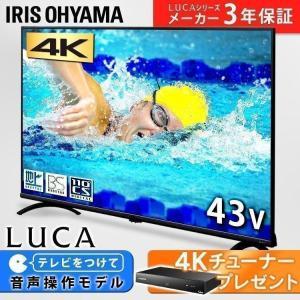 テレビ 43インチ 43型 音声操作 4K アイリスオーヤマ ベゼルレスモデル LT-43B628VC|ウエノ電器PayPayモール店