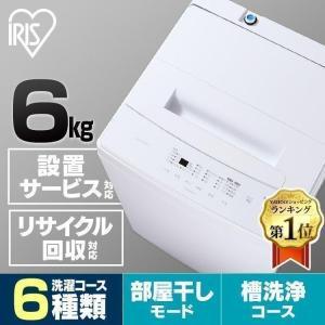 洗濯機 一人暮らし 新品 安い 6.0kg 全自動洗濯機 新生活 IAW-T602E アイリスオーヤ...