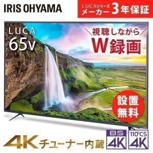 (設置無料商品)4Kテレビ 65インチ チューナー内蔵 テレビ アイリスオーヤマ 4K 65XUB3...