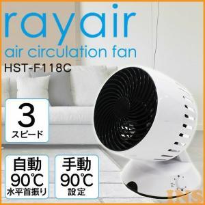 扇風機 サーキュレーター 首振り HTS-F118C HIR...