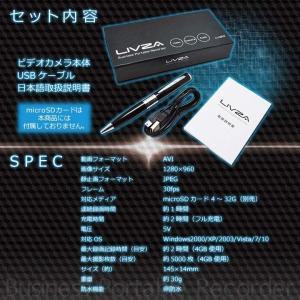 ペン型ビデオカメラ LV-BPR (代引不可)...の詳細画像5