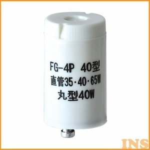 点灯管 FG-4P-1P-TM 東京メタル (D)(B)