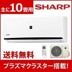 シャープ ルームエアコン 2019年DHシリーズ AY-J28DH-W 10畳 シャープ (D)