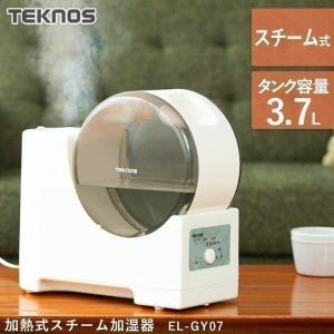 加湿器 おしゃれ スチーム式 大容量 リビング 卓上 加熱式スチーム加湿器3.7L ホワイトの画像