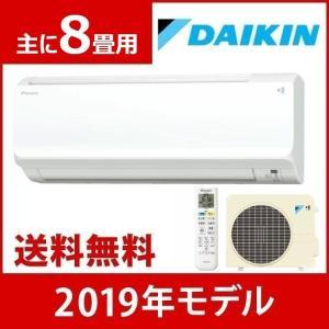 ダイキンエアコンrisora8畳用2019年 S25WTCXS-W  ダイキン (D)