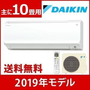 ダイキンエアコンrisor10畳用2019年 S28WTCXS-W  ダイキン (D)