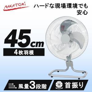 工業扇 工業扇風機 ナカトミ 扇風機 45cm 換気 アルミフロア扇 大型 HZF-45A ナカトミ (D) ウエノ電器PayPayモール店