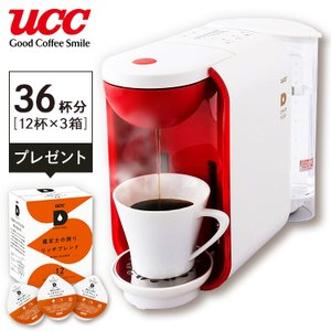 コーヒーメーカー 全自動 UCC おしゃれ カプセル式 カプセル式ドリップマシーン DP2A