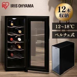 ワインセラー 家庭用 12本 業務用 おしゃれ ペルチェ式 ワインクーラー 温度管理 静か お酒 保...