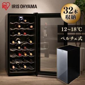 ワインセラー 家庭用 32本 業務用 おしゃれ ペルチェ式 ワインクーラー 温度管理 静か お酒 保...
